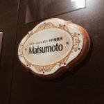 ライフコンシェルジュFP事務所Matsumoto